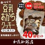 ショッピングダイエット 豆乳おからクッキー/ひじき入りタイプ(ケース買い(40袋入り))