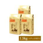 【業務用卸3袋セット】グァテマラ・ラスデリシャス500g袋×3袋セット/珈琲豆