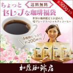 ちょっとセレブな珈琲福袋(お菓子・Qエチオピア・Qメキ・Qコス・Qエル)/珈琲豆 コーヒー豆 コーヒー