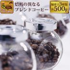 ハウスブレンド珈琲福袋[ヨーロ・エクスト・ロイヤル]/珈琲豆