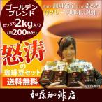 コーヒー豆 コーヒー 怒涛の珈琲豆セット 2kg入 (G500×4) ポイント10倍 珈琲豆 加藤珈琲