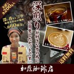 (200gVer)深煎り珈琲福袋[ヨーロ・Hマンデ・エスプレ](インドネシアマンデリン)コーヒー/珈琲豆
