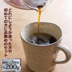 (200gVer)驚愕の珈琲福袋(冬・ラデュ・Qグァテ/各200g)コーヒーコ-ヒ-/コーヒー豆