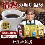 情熱の珈琲福袋(白鯱・鯱・ピクシー・ミスト)500g×4袋 2kg)/珈琲豆 コーヒー豆 コーヒー