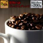 (200gVer)情熱の珈琲福袋(白鯱・鯱・ピクシー・ミスト/各200g)/珈琲豆 コーヒー豆 コーヒー