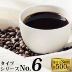 タイプ6(R)スペシャルティ珈琲大入り福袋(Qブラ・Qホン・Qエル/各500g)/珈琲豆