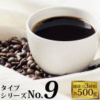 タイプ9(R)スペシャルティ珈琲大入り福袋(Qマンデ・Qタンザニア・Hコロ / 各500g) / 珈琲豆