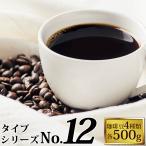 タイプ12(R)スペシャルティ珈琲大入り福袋(Qコロ・Qケニ・バリ・Hパプア / 各500g) / 珈琲豆