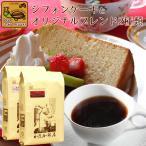 至福のくつろぎ福袋(加藤珈琲店×フレイバー)[ヨーロ・エクスト・シフォン] ケーキ/珈琲豆