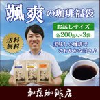(200gVer)颯爽の珈琲福袋(Qホン・Qコロ・ラデュ/各200g)/珈琲豆 コーヒー豆 コーヒー