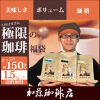 極限の珈琲福袋(Z)(Qニカ・Qコス・Qウガ/各500)/珈琲豆