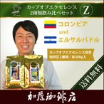カップオブエクセレンス2種類飲み比べZ (Cニカ・Cエル)/珈琲豆