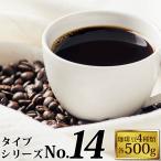 タイプ14(R)スペシャルティ珈琲大入り福袋(Qコス・Qコロ・Qメキ・スウィート/各500g)/珈琲豆