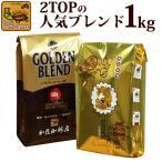 (1kg)欲張りな珈琲福袋[G500・しゃち]/グルメコーヒー豆専門加藤珈琲店/珈琲豆