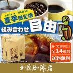 コーヒー豆 コーヒー 1.5kg 福袋 組み合わせ自由な福袋(各500g) 珈琲豆 ギフト 送料無料 加藤珈琲  コーヒーの日 お祝い 御祝 贈り物 ギフト