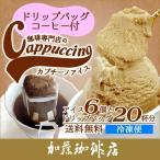 ショッピングアイスクリーム アイスクリーム コーヒー カプチーノアイス 6個 ドリップコーヒー5種類×4袋付 ジェラート 送料無料 加藤珈琲
