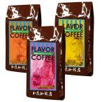 コーヒー フレーバーコーヒー香りの飲み比べセット(中挽き)