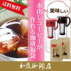 美味しい水出しコーヒーが作れる珈琲(コーヒー)福袋[ヨーロ×2・メジャースプーン] / 珈琲豆