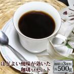 酸味好き珈琲福袋(G500・スウィート・ラデュ) / 珈琲豆