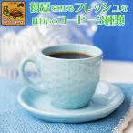 薫風の珈琲福袋[スウィート・ラオス・ウィラ/各500g]/珈琲豆
