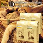 Qグレード2種組み合わせセットD(Qコロ×2・Qホン×2)/珈琲豆 コーヒー豆 コーヒー