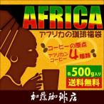 アフリカの珈琲福袋(レジェ・ティーガ・ラデュ・アフリカン)