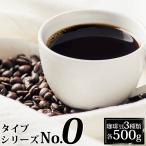 タイプ0スペシャルティ珈琲大入り福袋(TSUBAKI・RA・Qエル/各500g)/珈琲豆