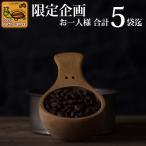 (500gお得袋)Qグレード珈琲豆特別企画/珈琲豆