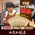 THEファイブ福袋3kg(500g×6袋)/珈琲豆