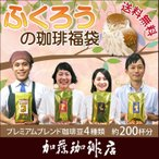 ふくろうの珈琲福袋(しゃち・青・赤・金/各500g)/珈琲豆 コーヒー豆 コーヒー