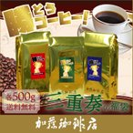 勝とうコーヒー三重奏の福袋(緑・青・赤/各500g)/送料無料 コーヒー 珈琲 加藤珈琲 スペシャルティ