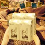 Qグレード縦横無尽(500g×4袋)/珈琲豆