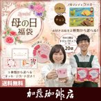 送料無料 (スペシャル)母の日福袋(母の日DB20P マグ ノルマンディ カード) 加藤珈琲店 コーヒー