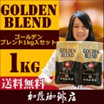 【訳あり大処分】[1kg]ゴールデンブレンドセット[G500×2]/珈琲豆(20180808)