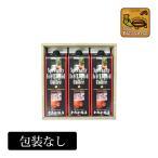 SP16包装なし・アイスリキッドコーヒー【3本】セット 無糖 お歳暮 お年賀 お祝い 御祝 贈り物 ギフト