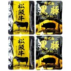 送料無料 松阪牛ビーフカレー2食&鹿児島黒豚ポークカレー2食セット 具が残らない程じっくり煮込んだカレー レトルト 在庫限り