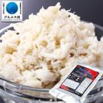 ワタリガニ ほぐし身 [スペシャル (胸肉)  500g] 渡り蟹 フレーク