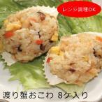 渡り蟹 おこわ 50g 8ヶ入り ベトナム ワタリガニ わたりがに 蟹 カニ かに 冷凍 食品 温めるだけ 冷凍食品