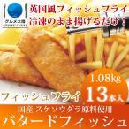 バタードフィッシュ フィレ 13本入り 1kg スケソウダラ