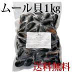 ムール貝 プレーンタイプ 1kg スチーム 加熱 済み 冷凍食品
