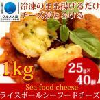 ライス ボール 1kg シーフード チーズ 25g×40ヶ入り 海老 いか たこ ご飯 おかず イタリアン 冷凍 食品 洋惣菜 洋食 揚げ物 フライ