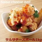 サルサ チーズ ボール 1kg サルサソース 冷凍食品 冷凍総菜 おかず おつまみ 海老 魚すり身