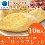 [ガーリック ブレッド 170g] 10枚スライス 1枚17g パン ガーリックトースト 朝食 冷凍パン