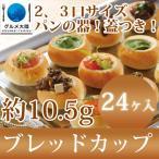 ブレッド カップ 10.5g×24ヶ ミニ パン 器 カップ お惣菜 デザート 冷凍パン パーティー オードブル 冷凍食品
