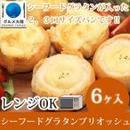 シーフードグラタンブリオッシュ 6個入り 冷凍 食品 パン ブレッド 惣菜 惣菜パン 冷凍パン パーティー オードブル プチパングラタン