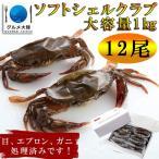 ソフトシェルクラブ ジャンボサイズ約90×12匹(1キロ入り)カニ 蟹 かに 殻まで食べられる