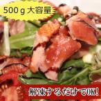 合鴨 スモーク チップ 500g 切り落とし 訳あり 大容量 業務用 解凍するだけ スモーク肉