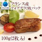 [ 冷凍 フォアグラ スライス L フランス産 ] 100g(2枚入) 冷凍食品