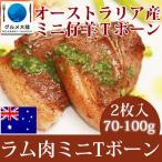 ラム肉 [ラムTボーンステーキ70-100g 2枚] 熟成ラム