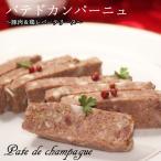 パテドカンパーニュ [豚肉と鶏レバーのテリーヌ 140g] パテ・ド・カンパーニュ クリスマス